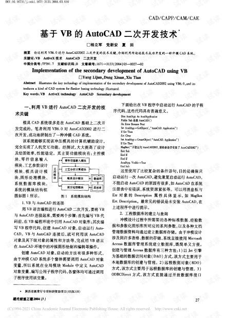 基于VB的AutoCAD二次开发技术_杨立军.pdf