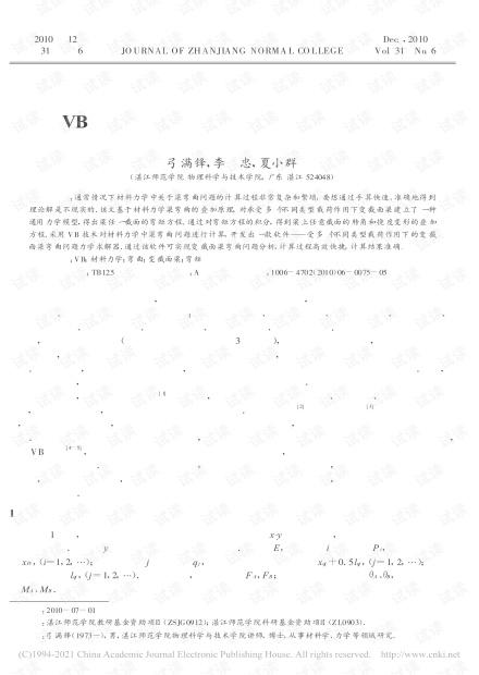 VB在材料力学梁弯曲问题计算中的应用_弓满锋.pdf