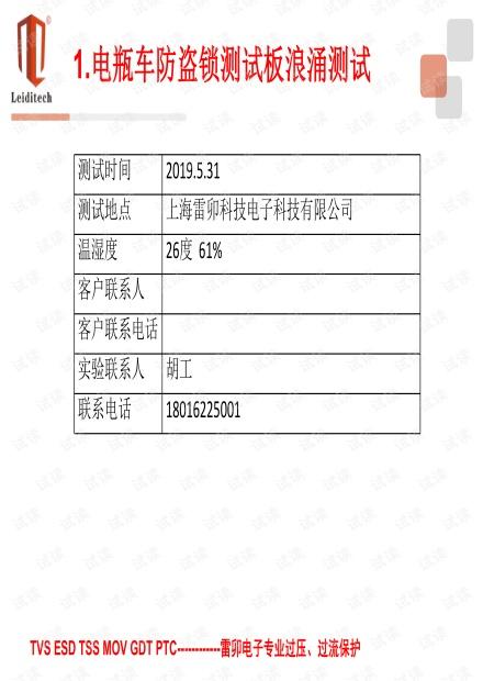 电瓶车防盗锁测试板浪涌测试20190531[1].pdf