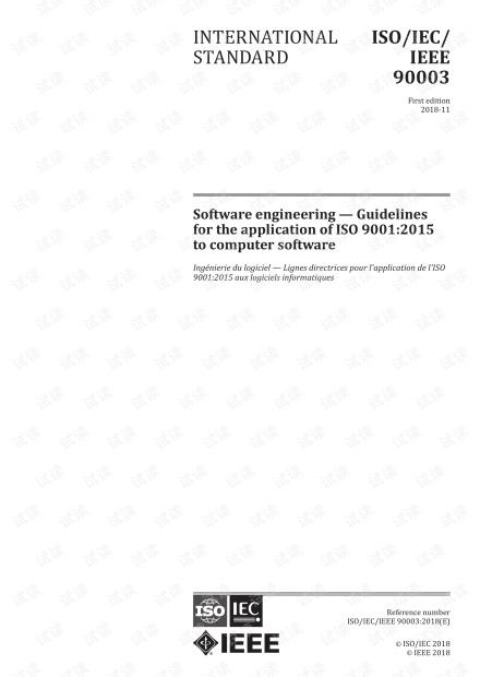 ISO/IEC/IEEE 90003:2018  软件工程--ISO 9001:2015 计算机软件应用指南 - 完整英文电子版(85页)