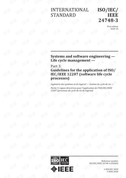 ISO/IEC/IEEE 24748-3:2020 系统和软件工程-生命周期管理-第3部分:软件生命周期流程应用指南 - 最新完整英文电子版(75页)