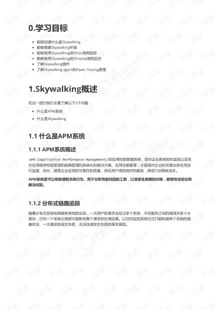 skywalking讲义.pdf