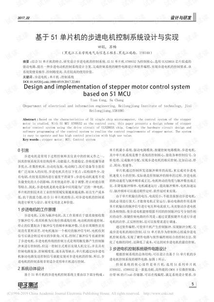 基于51单片机的步进电机控制系统设计与实现.pdf