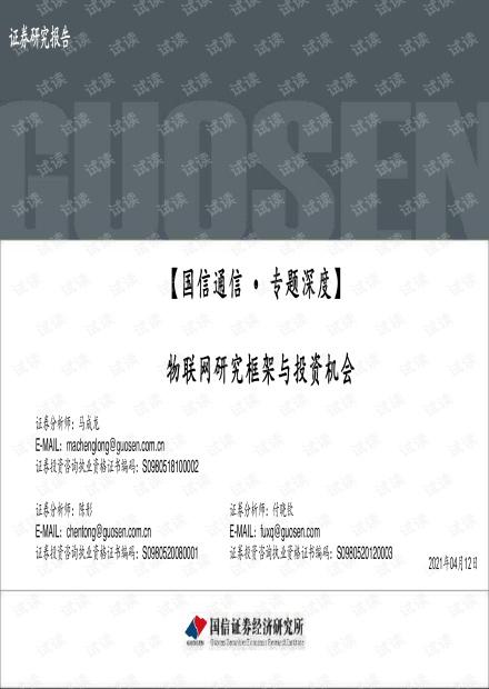 中国现磨咖啡行业白皮书(2021)-德勤&穆棉资本-2021.4-34页.pdf
