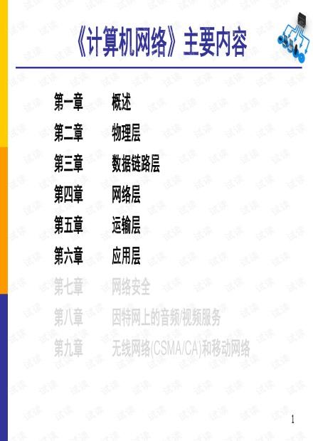 计算机网络(第7版 谢希仁)期末复习精简版.pdf
