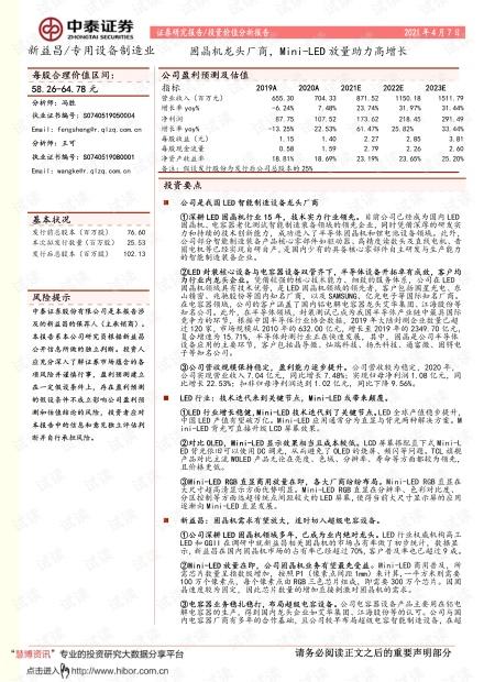 20210407-中泰证券-新益昌-688383-固晶机龙头厂商,Mini~LED放量助力高增长.pdf