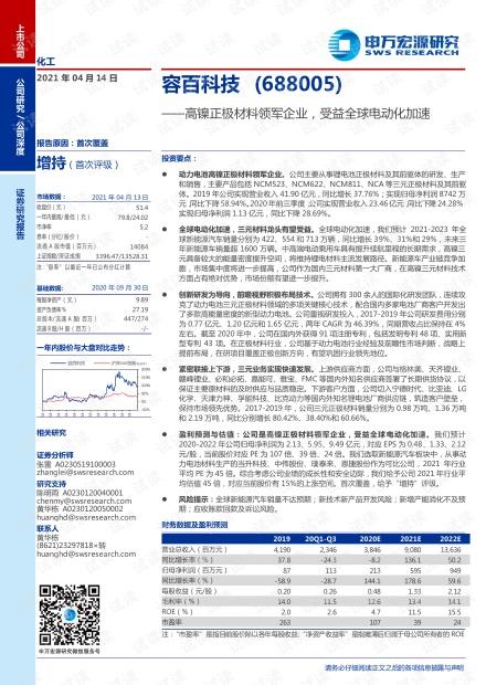 20210414-申万宏源-容百科技_-688005-高镍正极材料领军企业,受益全球电动化加速.pdf