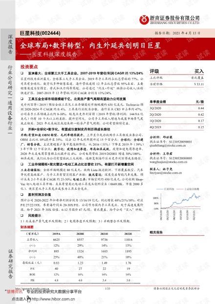 20210413-浙商证券-巨星科技-002444-深度报告:全球布局_数字转型,内生外延共创明日巨星.pdf