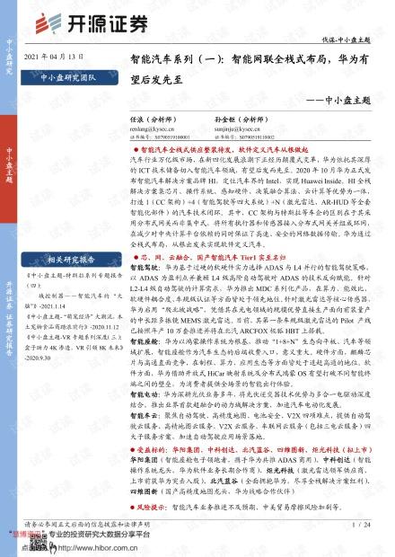 20210413-开源证券-中小盘主题:智能汽车系列(一),智能网联全栈式布局,华为有望后发先至.pdf