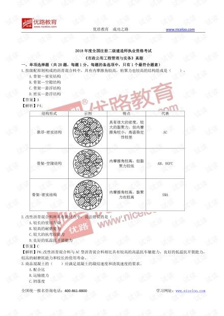 01-YL-2018二建《市政实务》考试真题及答案(完整版).pdf