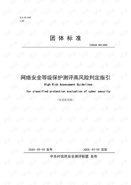 网络安全等级保护测评高风险判定指引(征求意见稿20200621).pdf