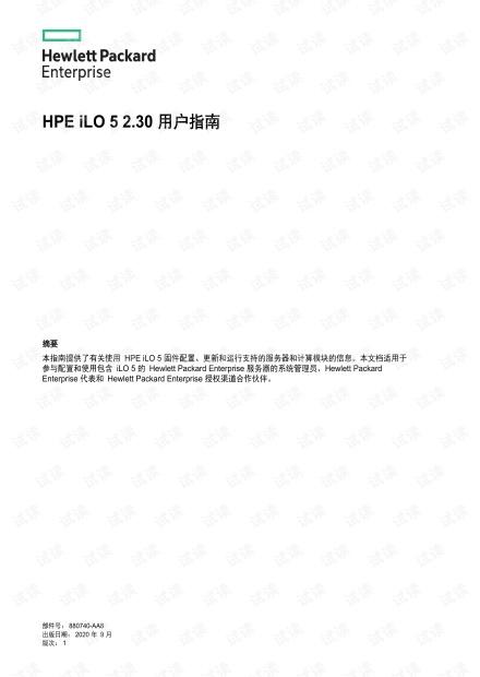 HPE_iLO用户指南中文版