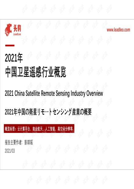 20210331-头豹研究院-2021年中国卫星遥感行业概览.pdf