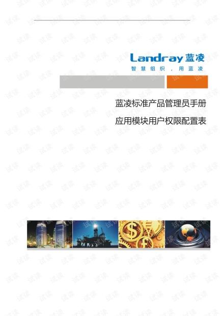 蓝凌标准产品V15.0管理员手册-应用模块用户权限配置表.pdf
