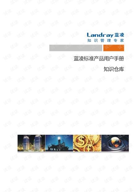 蓝凌标准产品KMSV15.0 用户手册-知识仓库.pdf