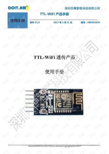 四博智联DT-6_TTL-WiFi+透传产品使用手册.pdf
