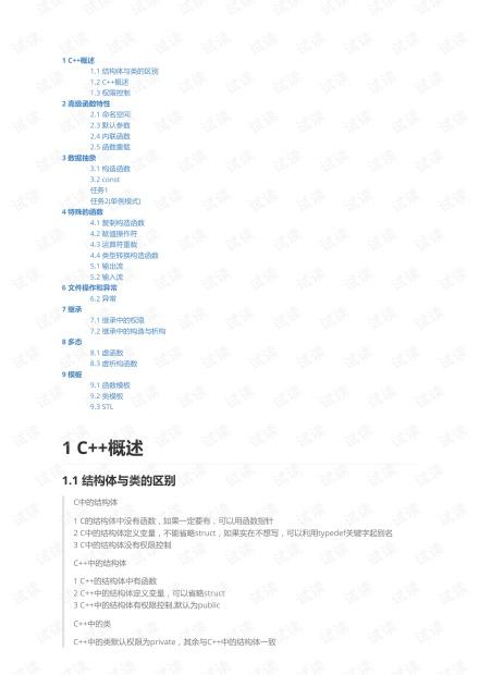 让初学者更好的学习C++.pdf