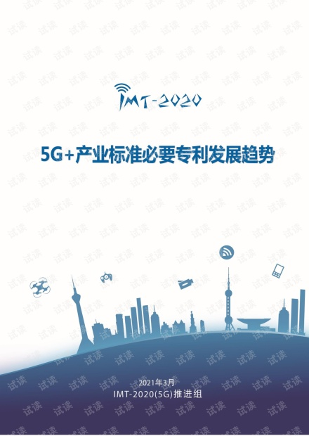 5G+产业标准必要专利发展趋势-2021.3.pdf
