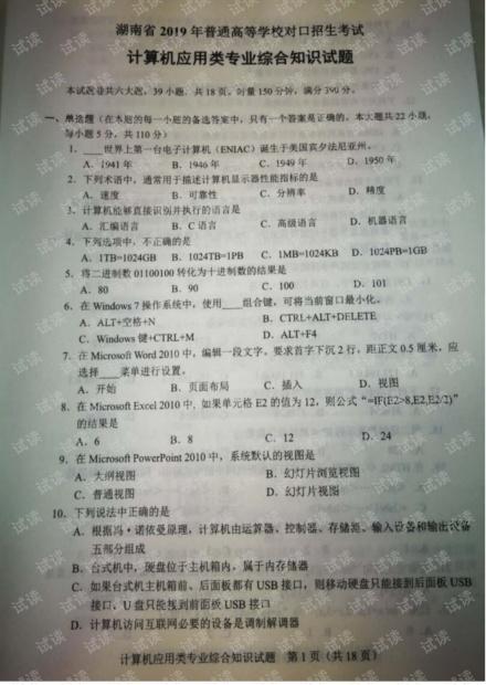 湖南省2019年普通高等学校对口招生考试计算机应用类专业综合知识试题.pdf