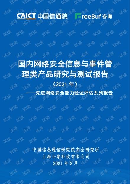 国内网络安全信息与事件管理类产品研究与测试报告(2021年).pdf