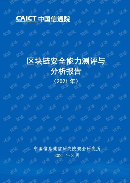 区块链安全能力测评与分析报告2021.pdf
