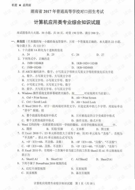 湖南省2017年普通高等学校对口招生考试计算机应用类专业综合知识试题.pdf