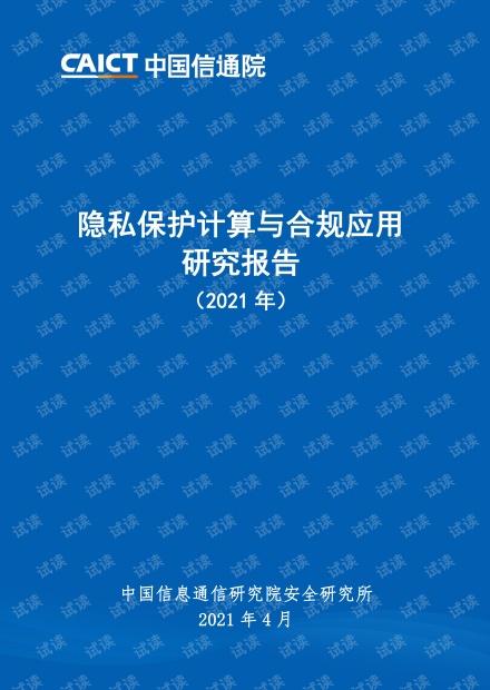 隐私保护计算与合规应用研究报告(2021年).pdf