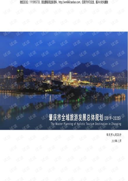 肇庆市全域旅游发展总体规划.pdf