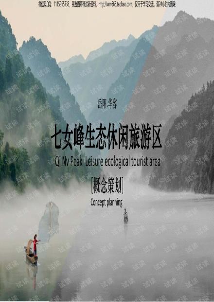 湖南华容康养生态休闲旅游区规划设计方案.pdf