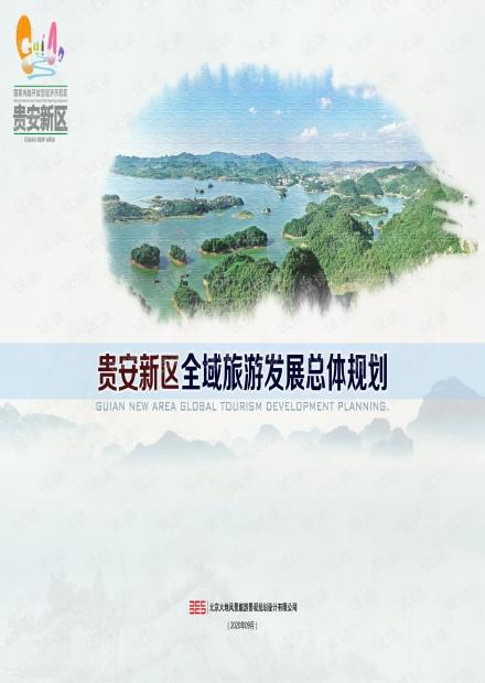贵州贵安新区全域旅游发展总体规划.pdf