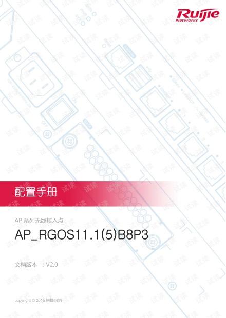 RG-AP系列无线接入点AP_RGOS11.1(5)B8P3版本配置手册(V2.0).pdf