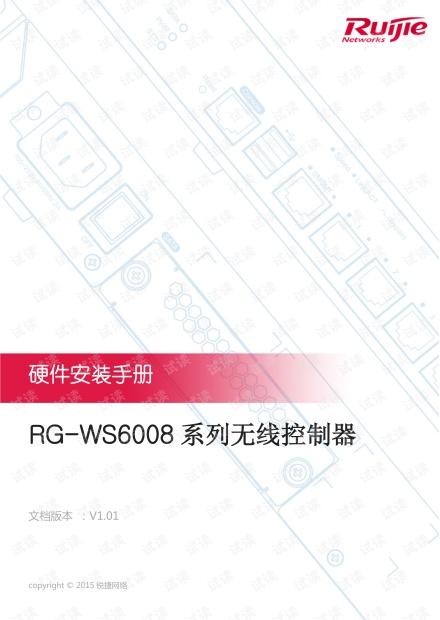 RG-WS6008无线控制器硬件安装手册(V1.01).pdf