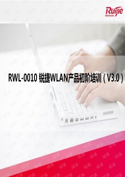 锐捷WLAN产品初阶培训(V3.0).pdf