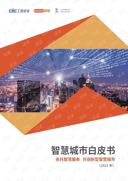 联想:2021智慧城市白皮书.pdf