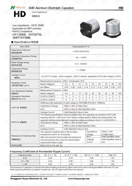 贴片电解电容10*7.7mm.pdf