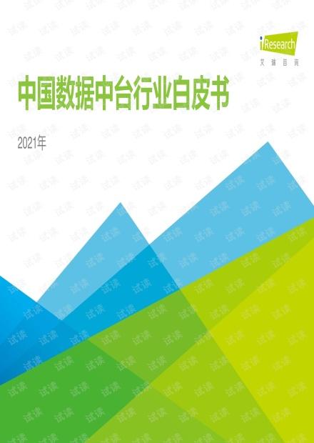 中国数据中台行业白皮书(2021年).pdf