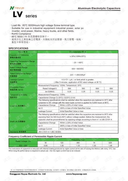 650V铝电解电容.pdf
