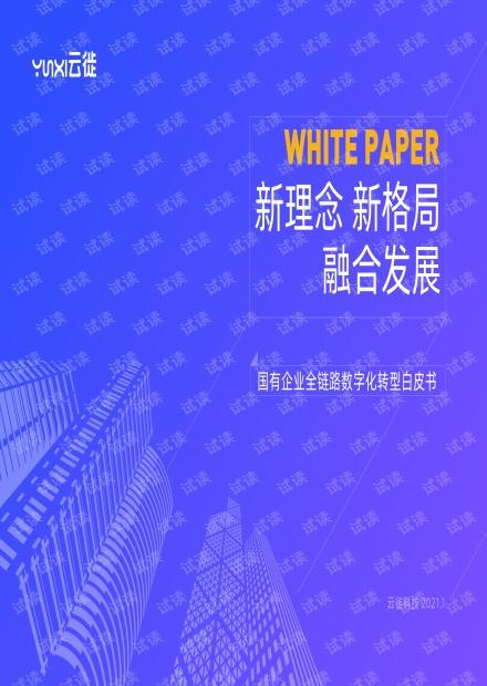 《国有企业全链路数字化转型白皮书》.pdf