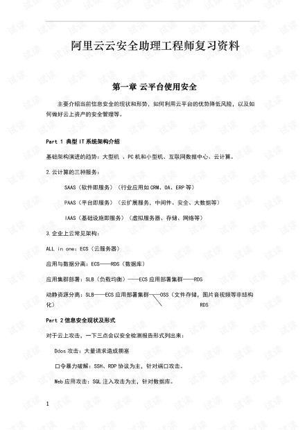 云安全 ACA复习资料.pdf