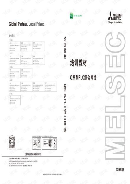三菱Q系列PLC网络通信教程.pdf