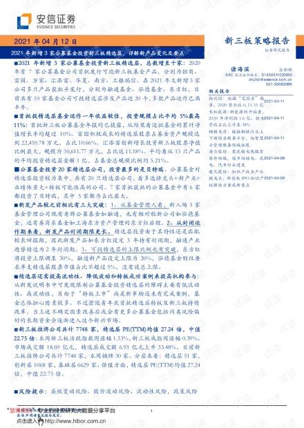 20210412-安信证券-新三板策略报告:2021年新增3家公募基金投资新三板精选层,详解新产品变化及要点.pdf