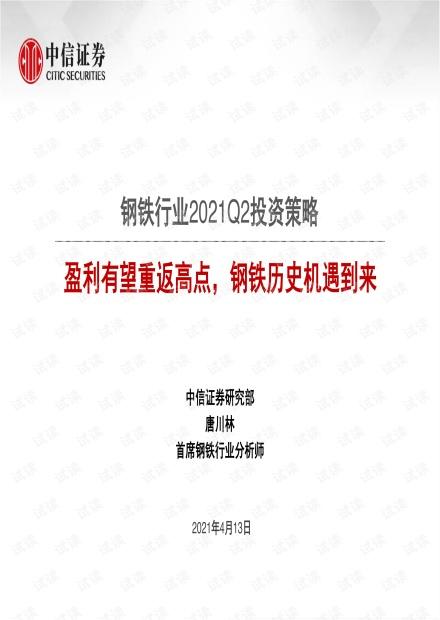 20210413-中信证券-钢铁行业2021Q2投资策略:盈利有望重返高点,钢铁历史机遇到来.pdf