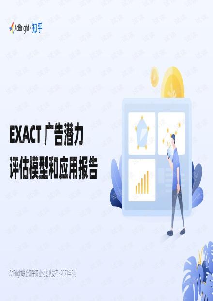 """EXACT""广告潜力评估模型和应用报告-.pdf"