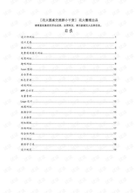 2021最全设计网址合集.pdf