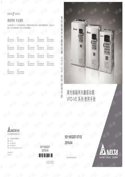 DELTA_IA-AMD_VFD-VE_UM_SC_20160412.pdf