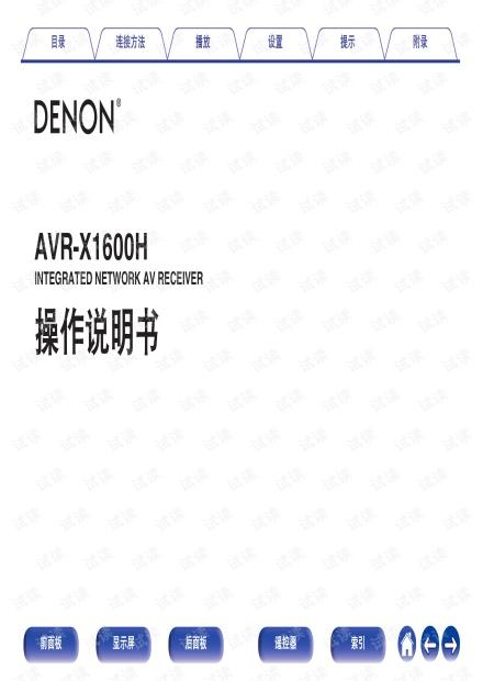 AVRX1600H_AP_ZH.pdf