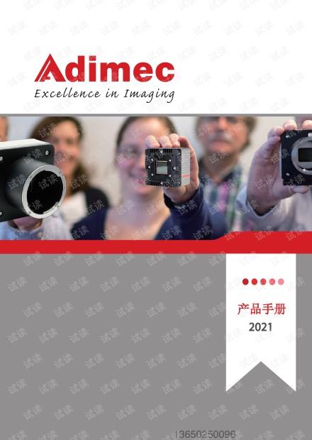 敏威光电ADIMEC产品手册2021.pdf