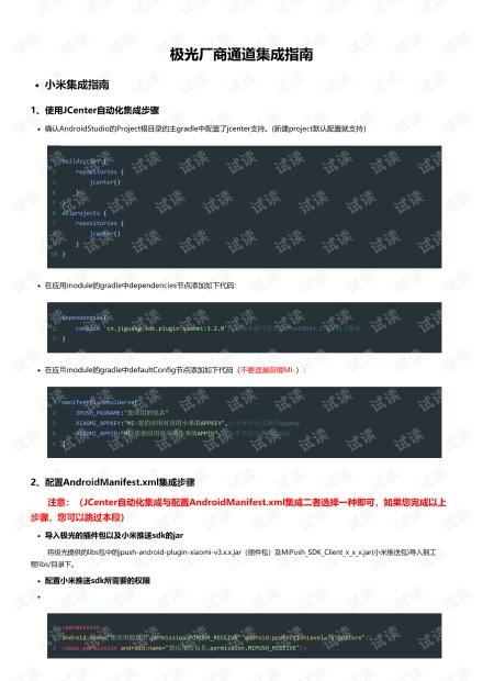 极光厂商通道集成指南(OV版).pdf