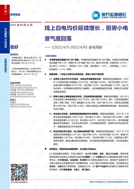 20210411-申万宏源-家用电器行业家电周报:线上白电均价延续增长,厨房小电景气度回落.pdf