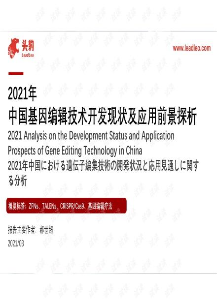 20210331-头豹研究院-基因编辑行业:2021年中国基因编辑技术开发现状及应用前景探析.pdf
